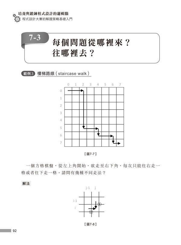 培養與鍛鍊程式設計的邏輯腦:程式設計大賽的解題策略基礎入門, 2/e-preview-5