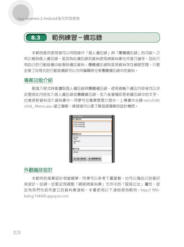 App Inventor 2 Android 應用開發實務-正確學會 App Inventor 開發技巧的 16堂課-preview-1
