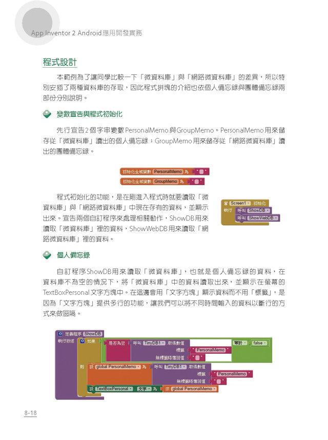 App Inventor 2 Android 應用開發實務-正確學會 App Inventor 開發技巧的 16堂課-preview-3