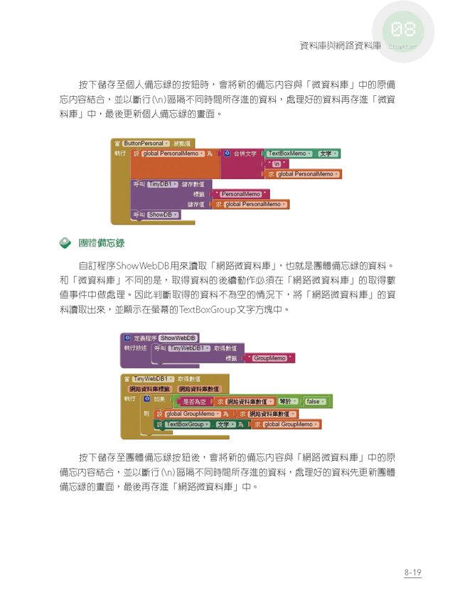 App Inventor 2 Android 應用開發實務-正確學會 App Inventor 開發技巧的 16堂課-preview-4