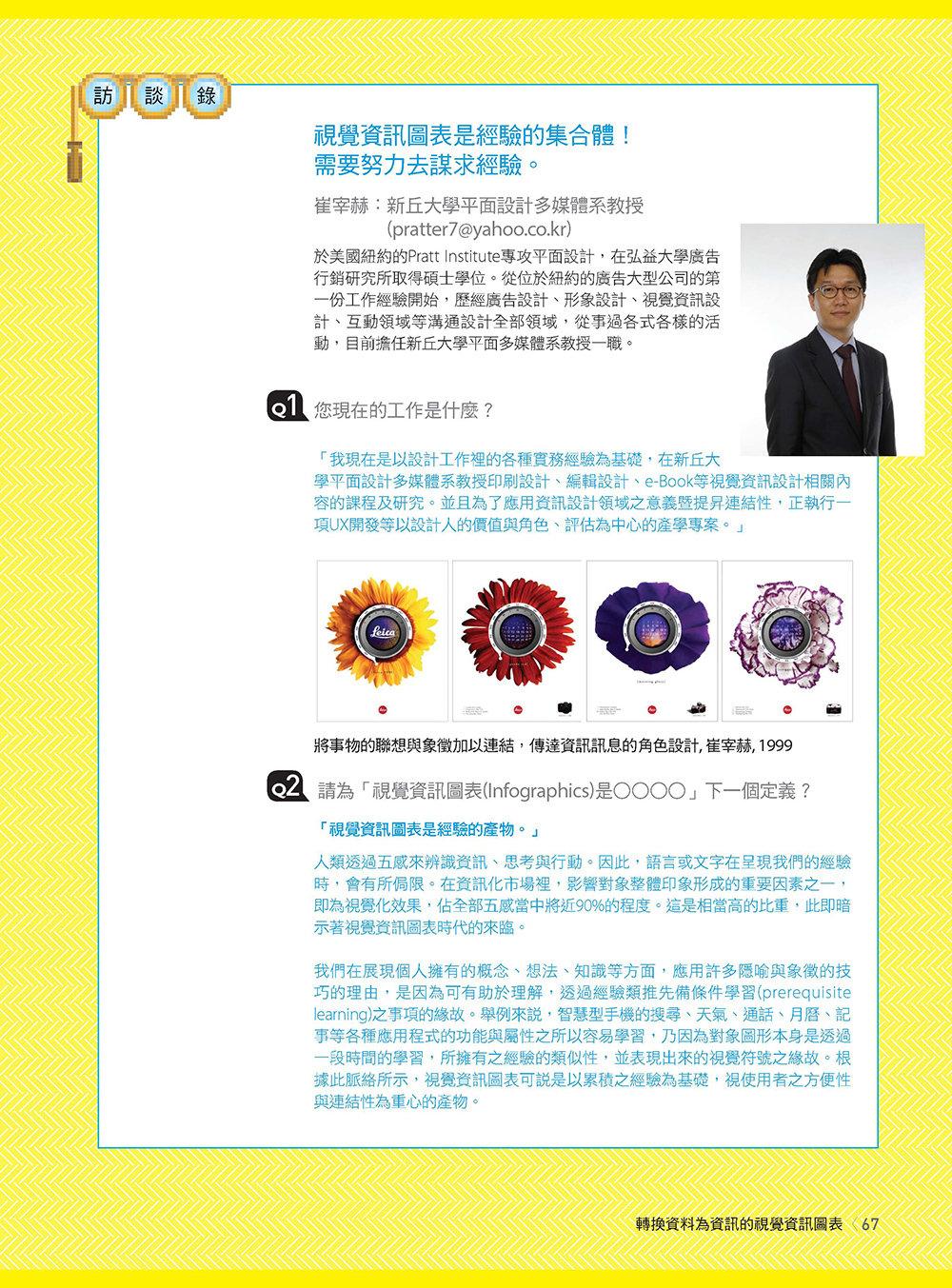 解構單頁式視覺資訊圖表設計與應用-preview-3