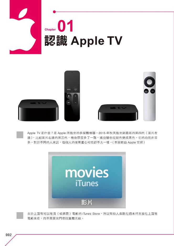 Apple TV 好好玩:蘋果達人暗藏的 Apple TV 進擊攻略-preview-1