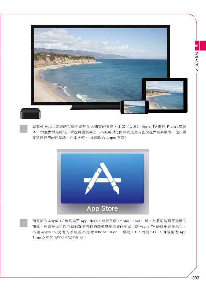 Apple TV 好好玩:蘋果達人暗藏的 Apple TV 進擊攻略-preview-2