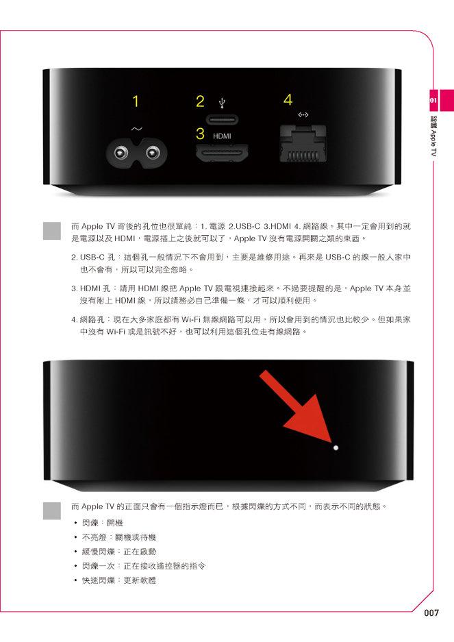 Apple TV 好好玩:蘋果達人暗藏的 Apple TV 進擊攻略-preview-3