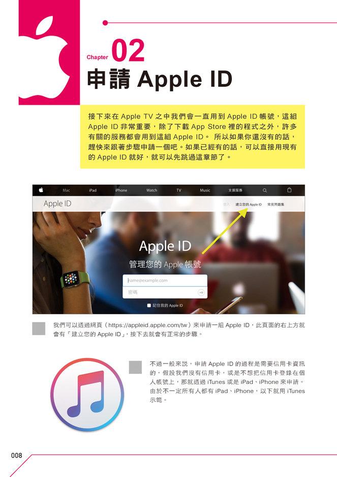 Apple TV 好好玩:蘋果達人暗藏的 Apple TV 進擊攻略-preview-4