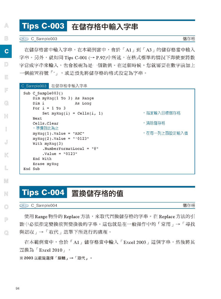 Excel VBA 757 個最強活用範例集 -- 暢銷回饋版-preview-3