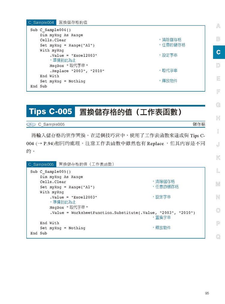 Excel VBA 757 個最強活用範例集 -- 暢銷回饋版-preview-4