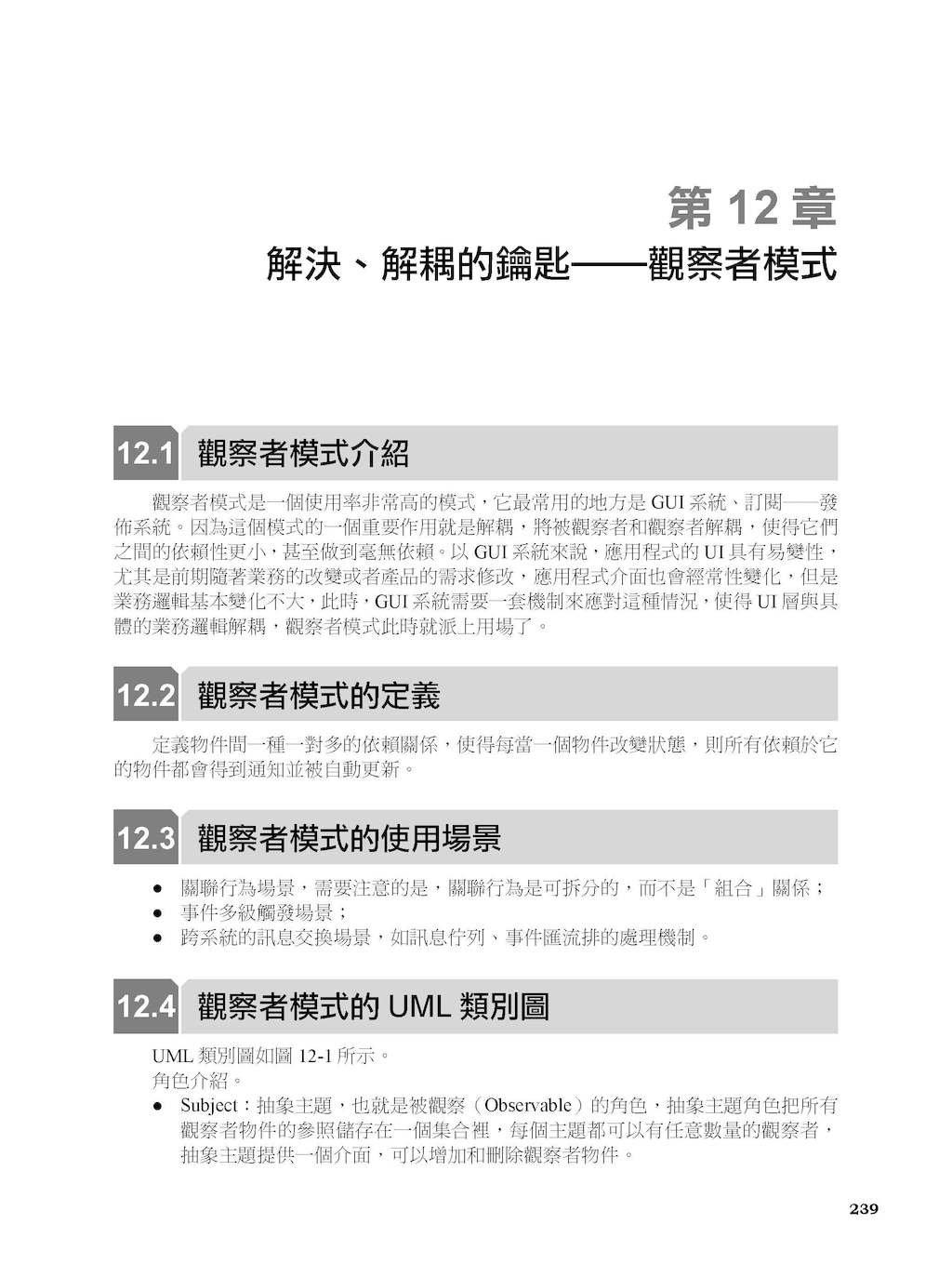 設計模式:Android原始碼解析與應用-preview-1