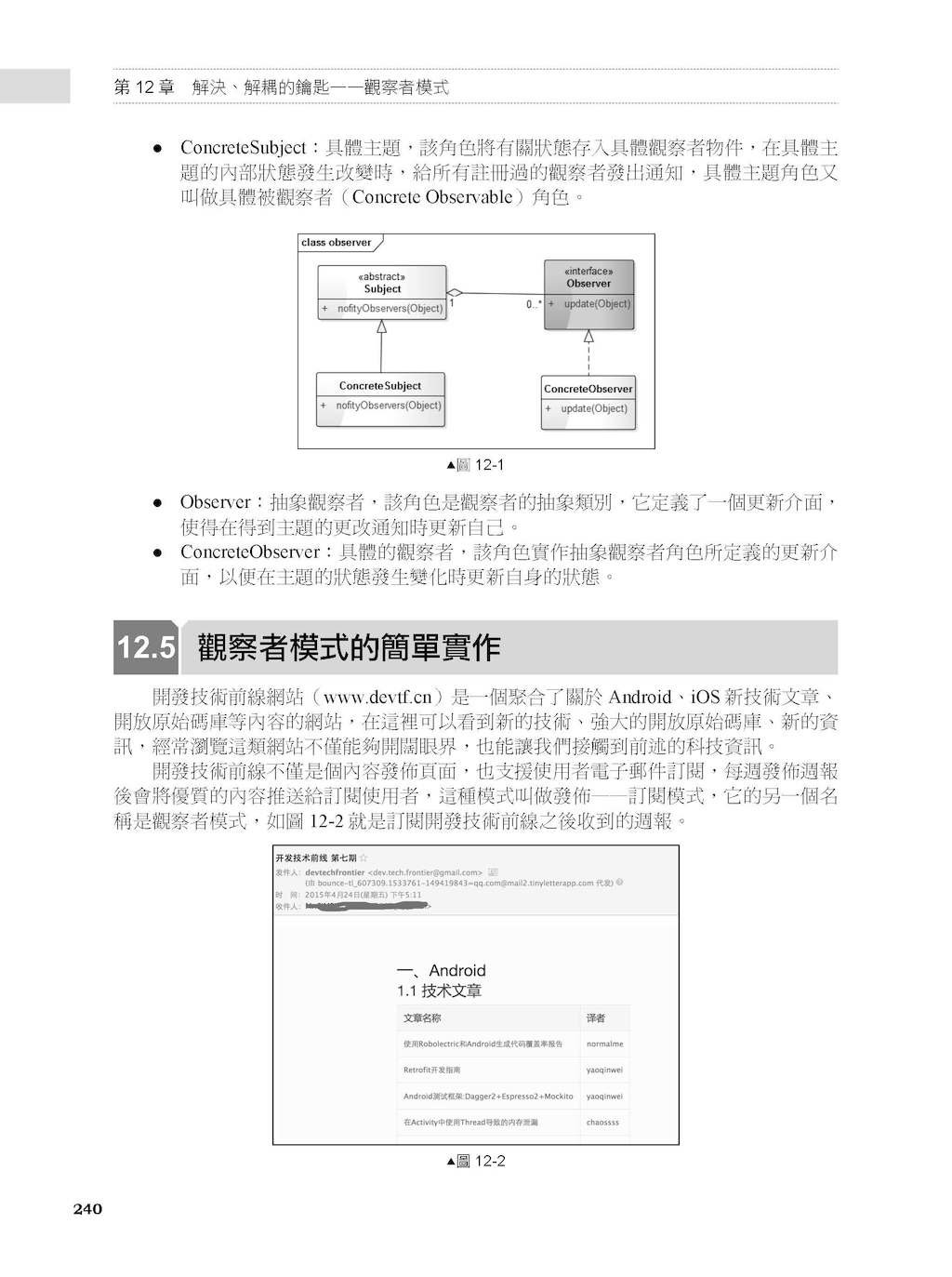 設計模式:Android原始碼解析與應用-preview-2