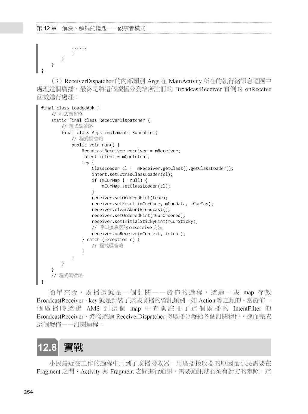 設計模式:Android原始碼解析與應用-preview-3
