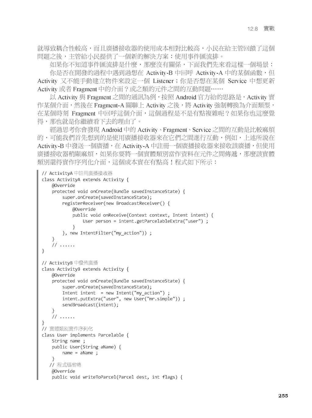 設計模式:Android原始碼解析與應用-preview-4