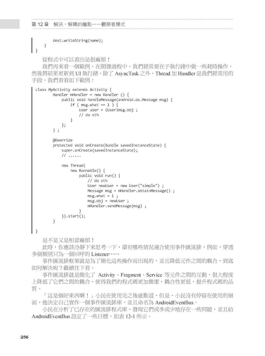 設計模式:Android原始碼解析與應用-preview-5