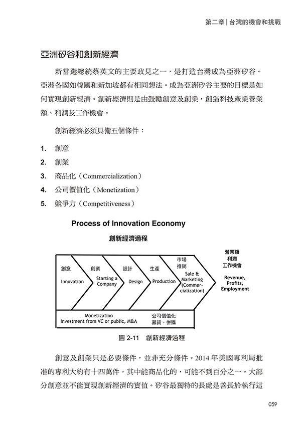 矽谷成功經濟學-preview-2
