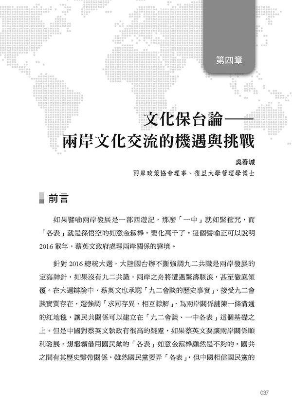 兩岸政策藍皮書-preview-1