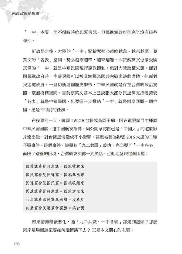 兩岸政策藍皮書-preview-2