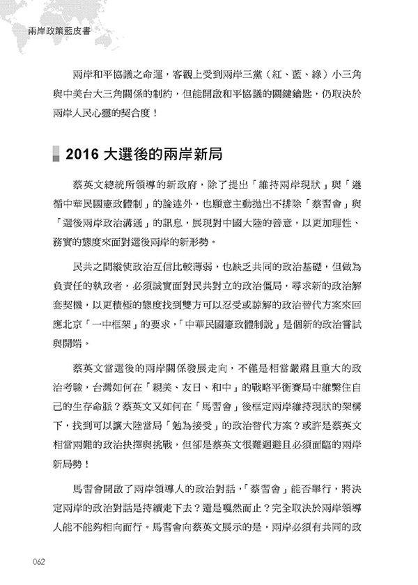 兩岸政策藍皮書-preview-3