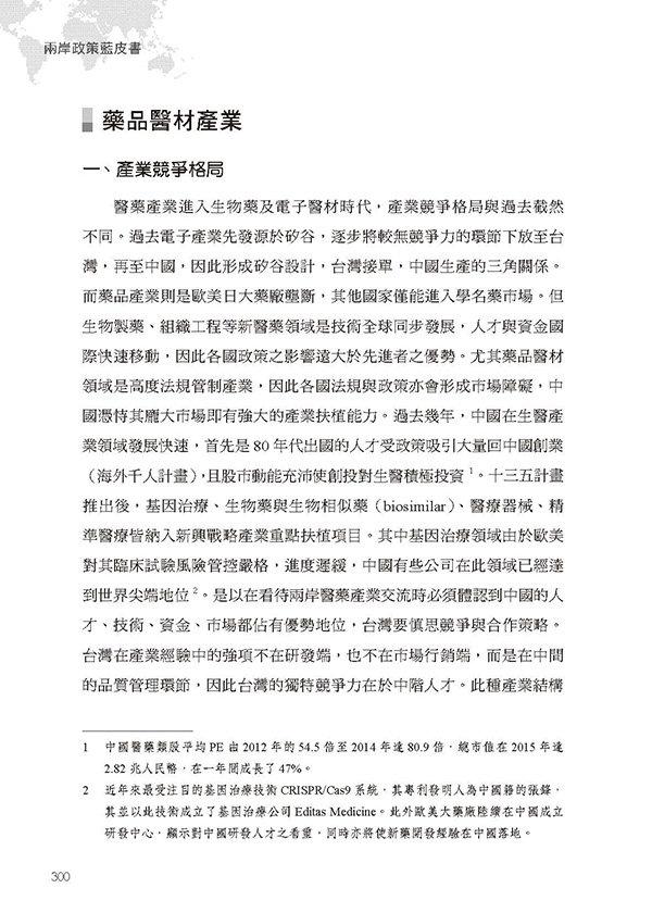 兩岸政策藍皮書-preview-4