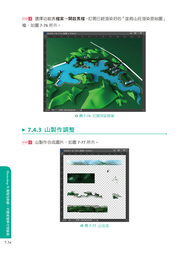 Photoshop 平面設計實戰:空間與建築合成精粹-preview-2