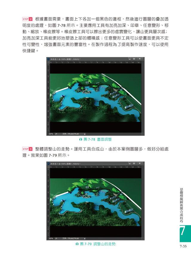 Photoshop 平面設計實戰:空間與建築合成精粹-preview-3