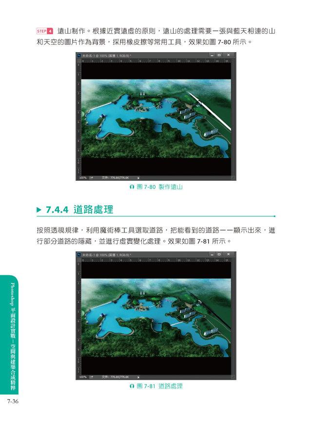 Photoshop 平面設計實戰:空間與建築合成精粹-preview-4