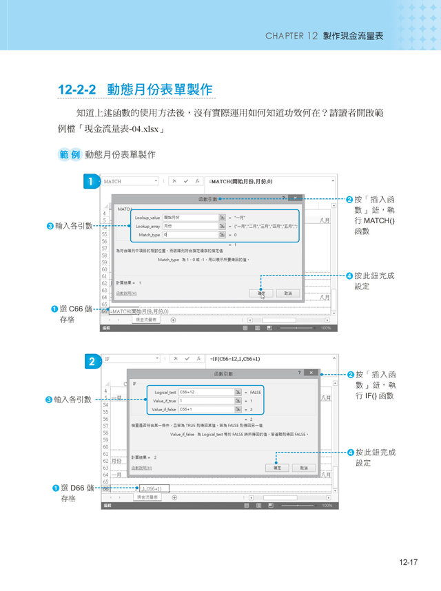 Excel 2013 商務應用必學的 16 堂課-preview-3