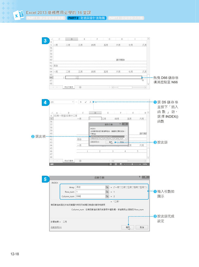 Excel 2013 商務應用必學的 16 堂課-preview-4