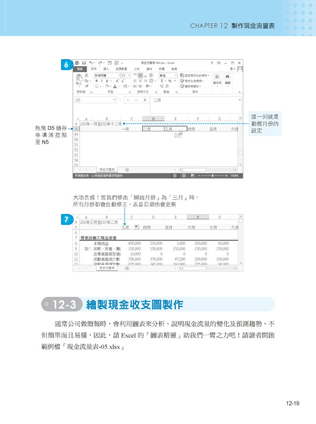Excel 2013 商務應用必學的 16 堂課-preview-5