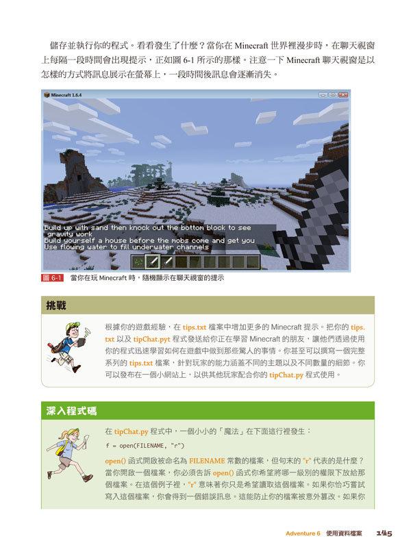 Minecraft 新魔法:打破虛擬沙盒世界的界限 (Adventures in Minecraft)-preview-4