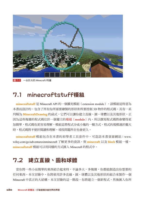 Minecraft 新魔法:打破虛擬沙盒世界的界限 (Adventures in Minecraft)-preview-6