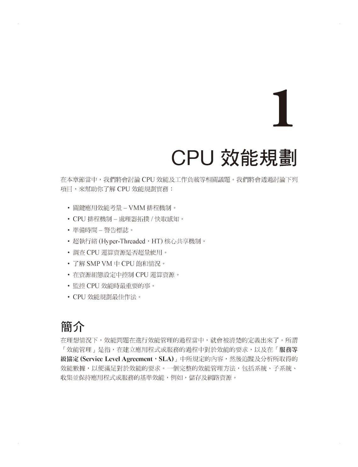VMware vSphere 最佳化效能調校 (vSphere High Performance Cookbook)-preview-1