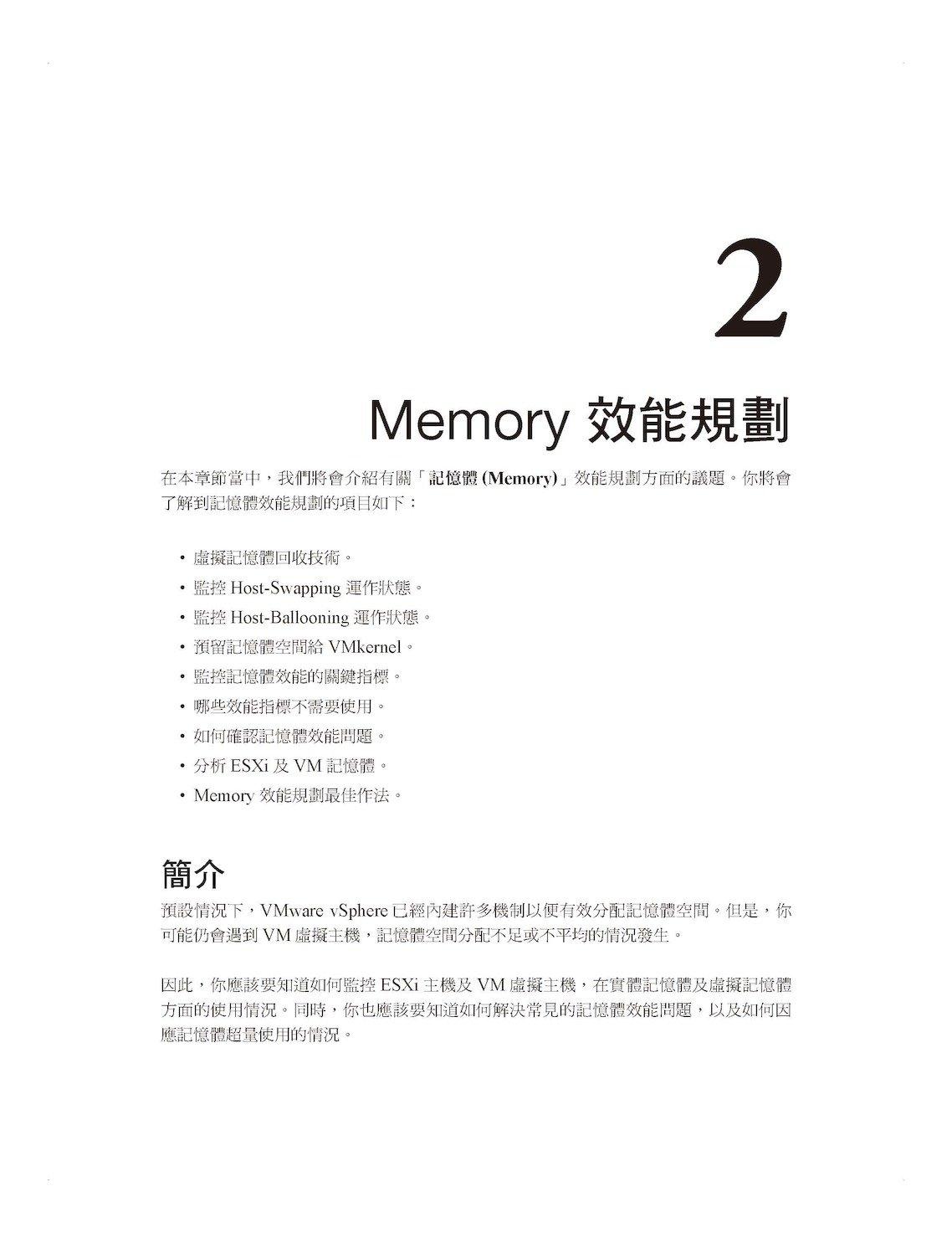 VMware vSphere 最佳化效能調校 (vSphere High Performance Cookbook)-preview-2