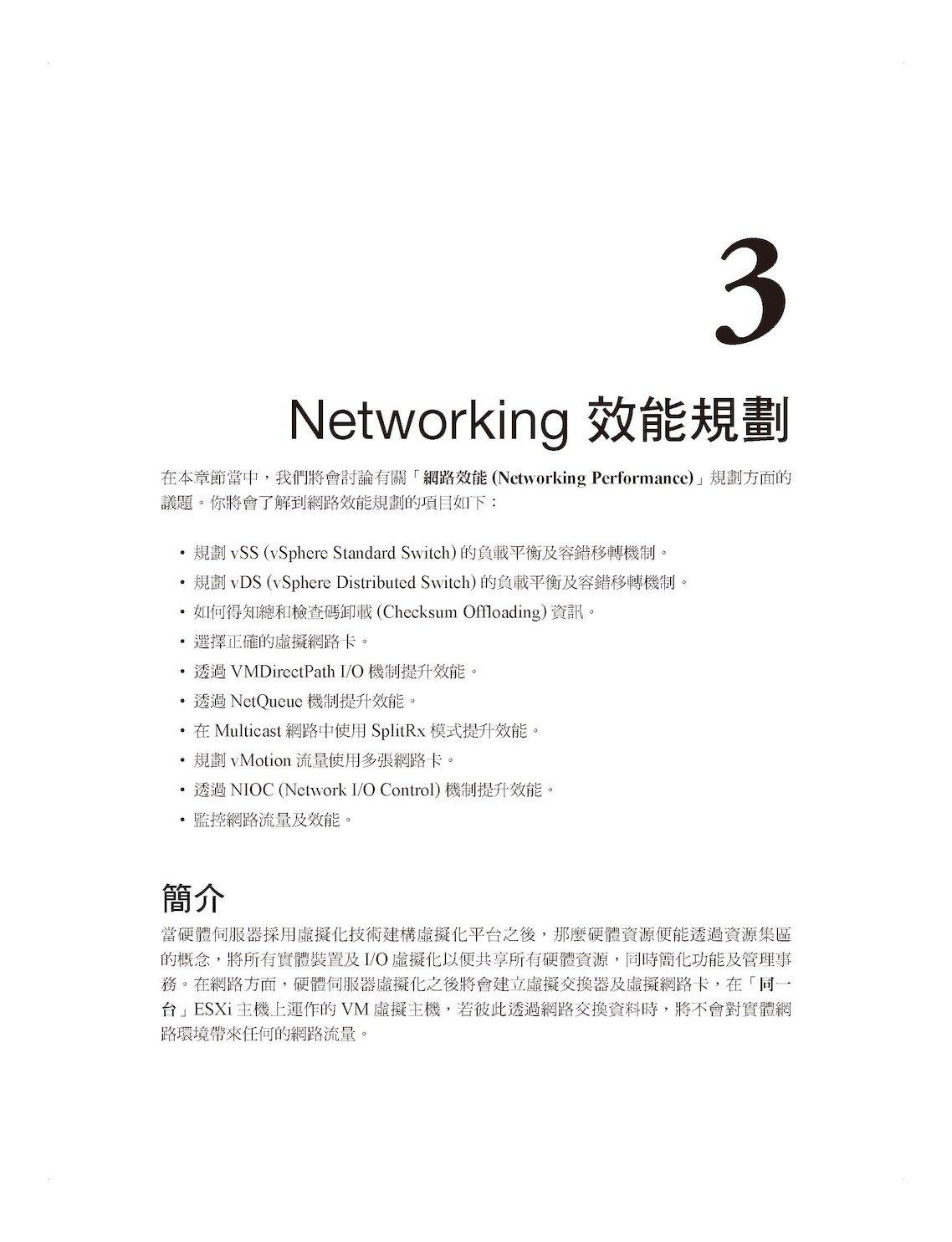 VMware vSphere 最佳化效能調校 (vSphere High Performance Cookbook)-preview-3