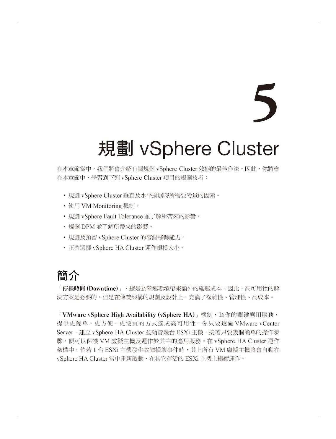 VMware vSphere 最佳化效能調校 (vSphere High Performance Cookbook)-preview-5