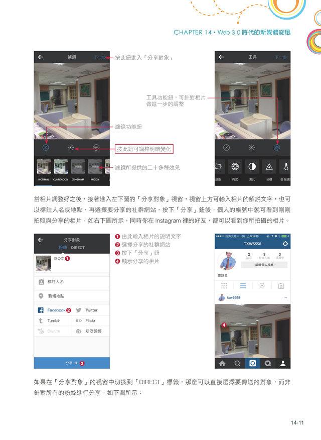 多媒體概論-數位世代的影音、動畫、架站與新媒體, 7/e-preview-5