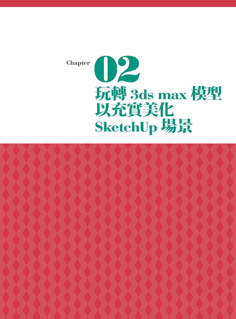 跟 3d Max 說掰掰! SketchUp 高手精技 ─ 匯入 3ds Max 模型‧必裝外掛推薦‧進階3D繪圖技巧-preview-1