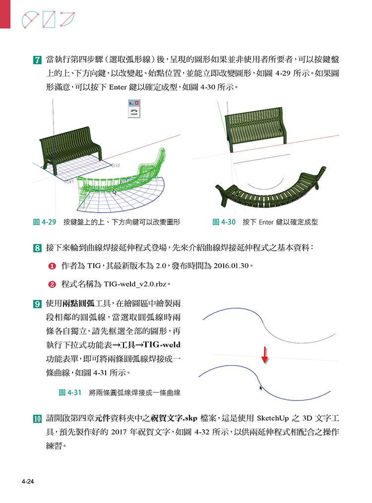 跟 3d Max 說掰掰! SketchUp 高手精技 ─ 匯入 3ds Max 模型‧必裝外掛推薦‧進階3D繪圖技巧-preview-2