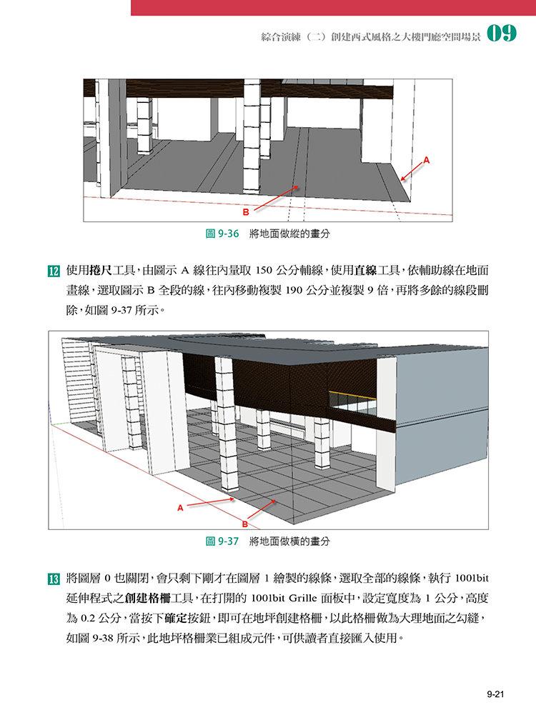 跟 3d Max 說掰掰! SketchUp 高手精技 ─ 匯入 3ds Max 模型‧必裝外掛推薦‧進階3D繪圖技巧-preview-3