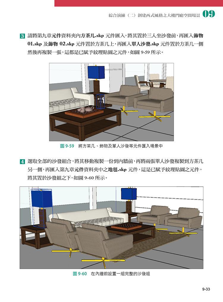 跟 3d Max 說掰掰! SketchUp 高手精技 ─ 匯入 3ds Max 模型‧必裝外掛推薦‧進階3D繪圖技巧-preview-5
