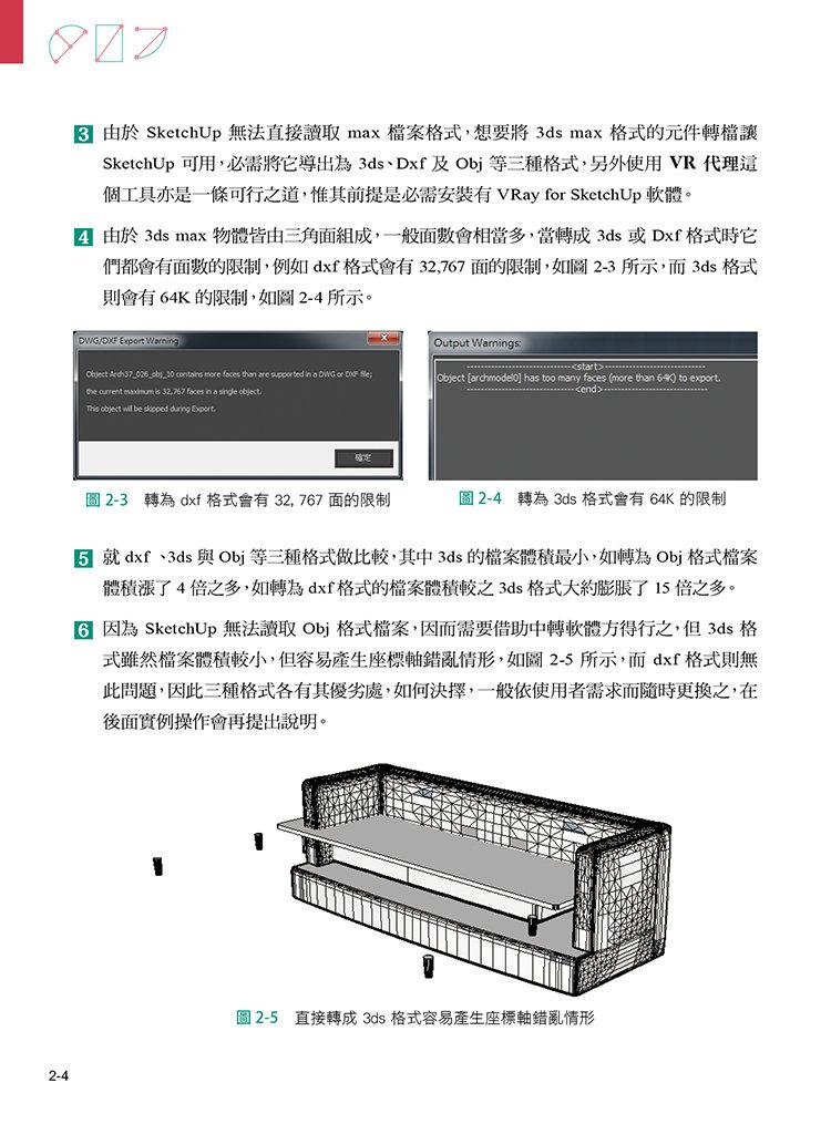 跟 3d Max 說掰掰! SketchUp 高手精技 ─ 匯入 3ds Max 模型‧必裝外掛推薦‧進階3D繪圖技巧-preview-6