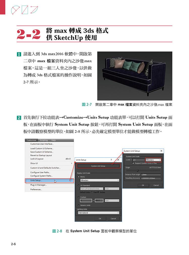 跟 3d Max 說掰掰! SketchUp 高手精技 ─ 匯入 3ds Max 模型‧必裝外掛推薦‧進階3D繪圖技巧-preview-7