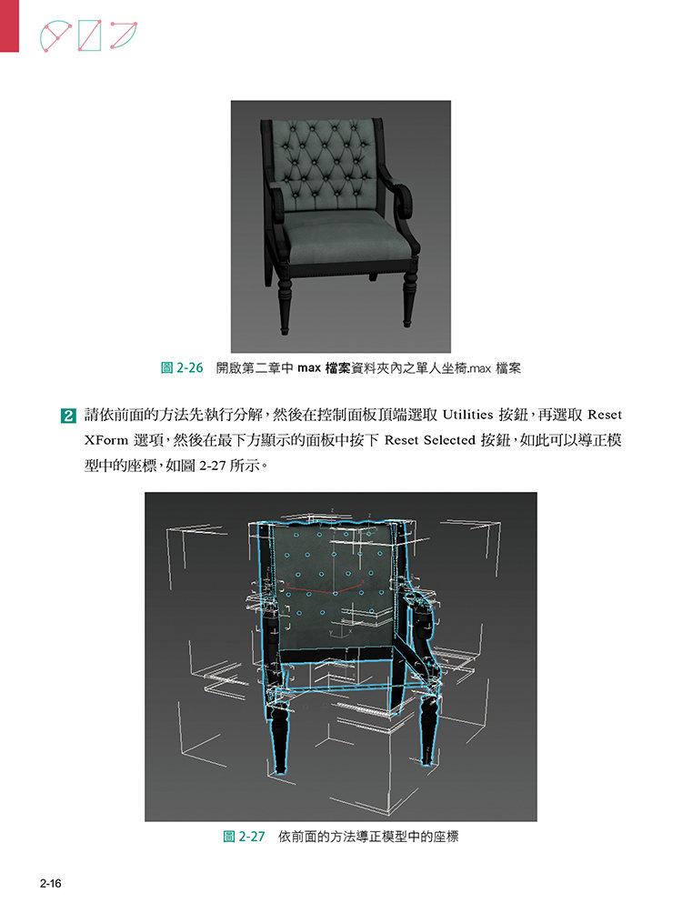 跟 3d Max 說掰掰! SketchUp 高手精技 ─ 匯入 3ds Max 模型‧必裝外掛推薦‧進階3D繪圖技巧-preview-9
