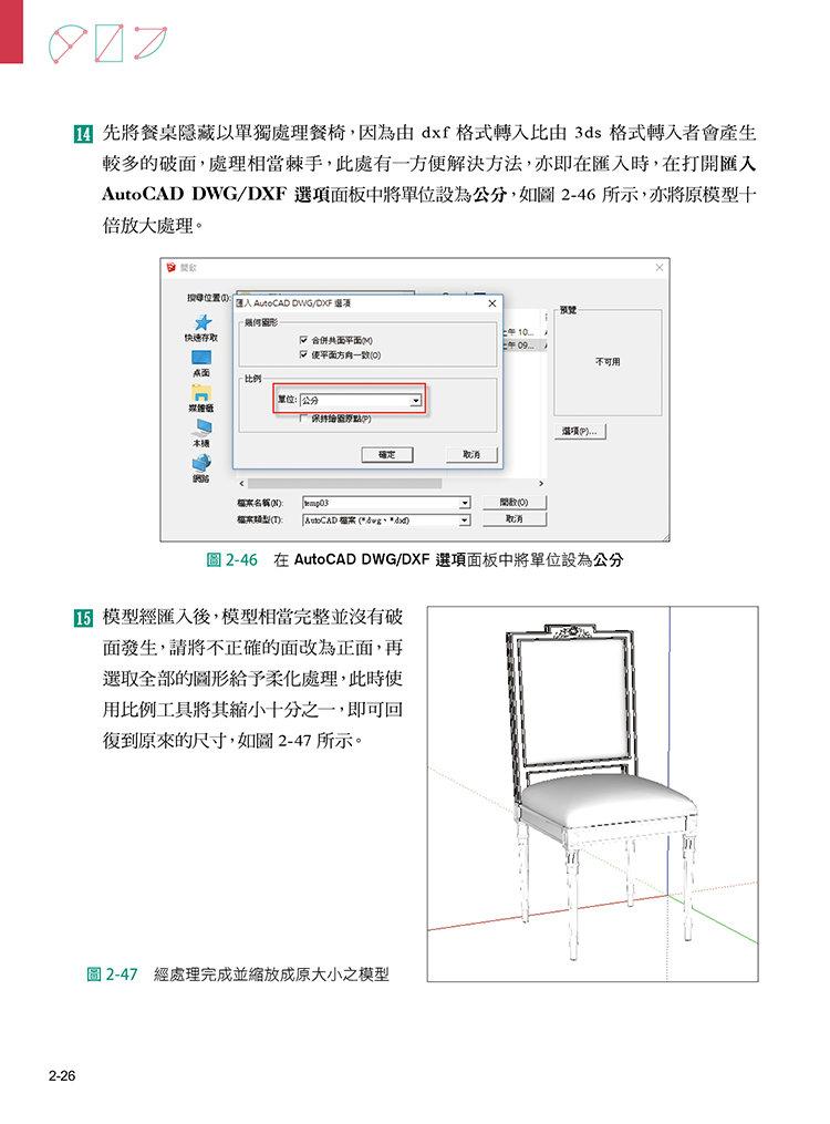 跟 3d Max 說掰掰! SketchUp 高手精技 ─ 匯入 3ds Max 模型‧必裝外掛推薦‧進階3D繪圖技巧-preview-10