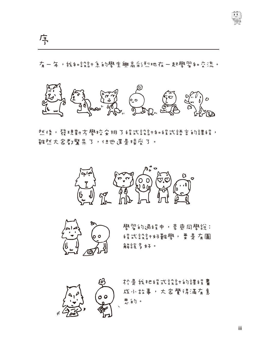 漫畫!圖解程式設計必學基礎-preview-1