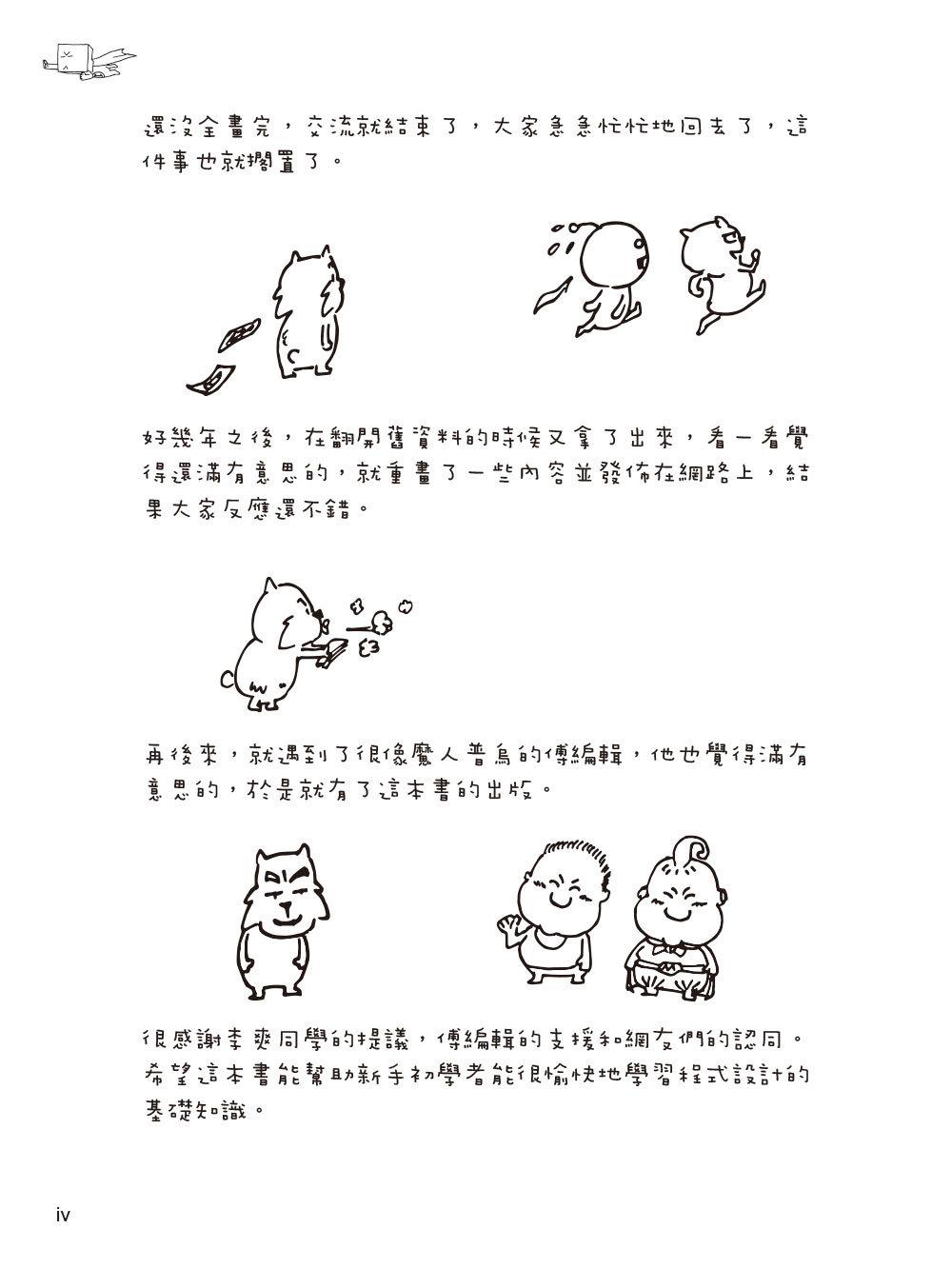 漫畫!圖解程式設計必學基礎-preview-2