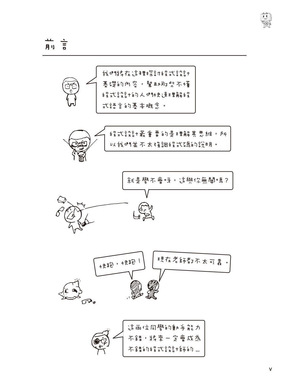 漫畫!圖解程式設計必學基礎-preview-3