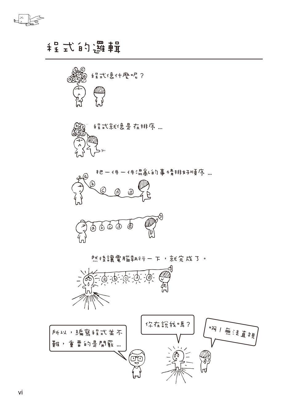 漫畫!圖解程式設計必學基礎-preview-4