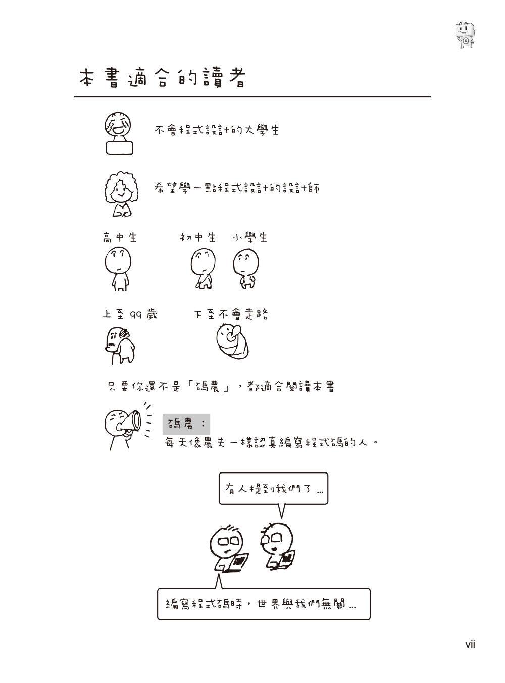 漫畫!圖解程式設計必學基礎-preview-5
