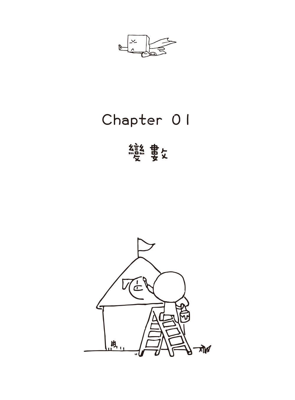 漫畫!圖解程式設計必學基礎-preview-6