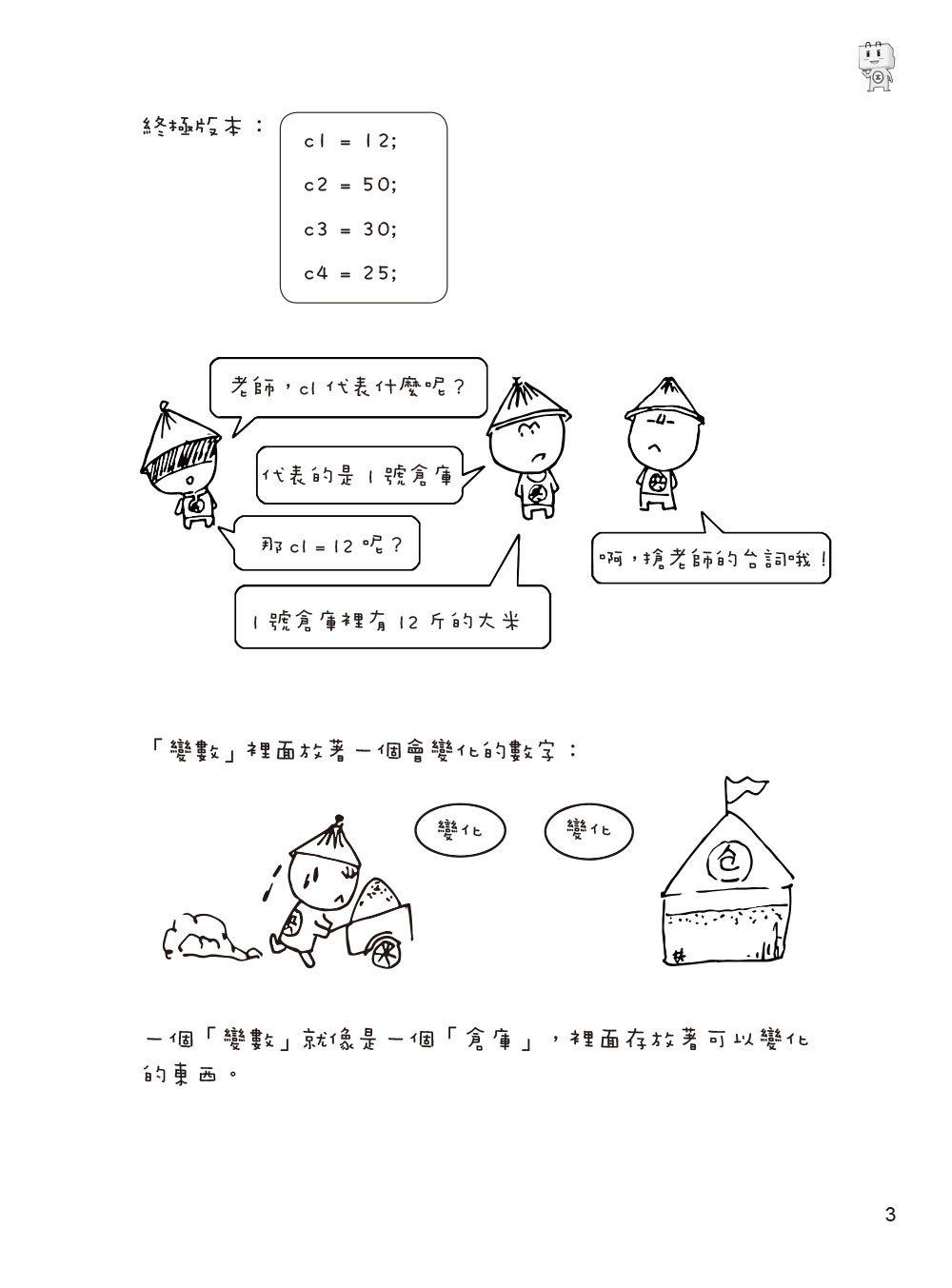 漫畫!圖解程式設計必學基礎-preview-8