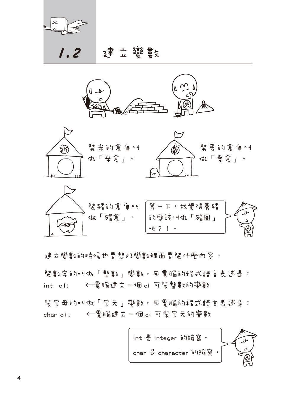漫畫!圖解程式設計必學基礎-preview-9